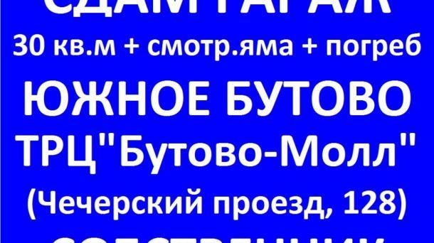 Гараж 45 м2, метро  Улица Горчакова