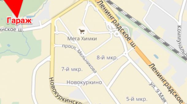 Продаётся гараж в Куркино (Машкинское шоссе)