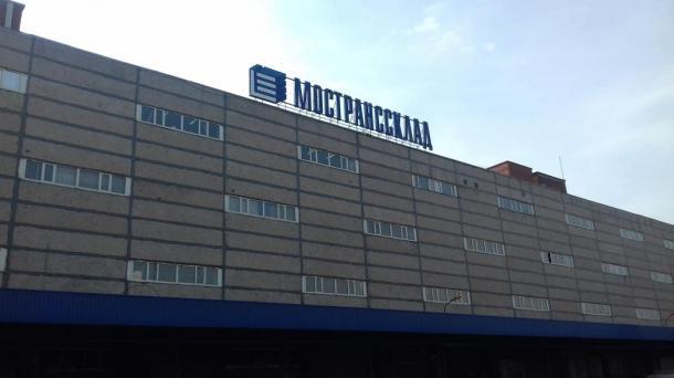 Склад на 1 этаже 1197 кв.м. в Москве (Ярославка)