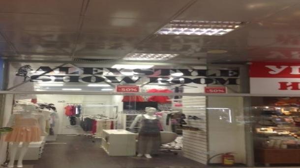 Аренда помещения для торговли 22.6м2, метро Кузьминки, метро Кузьминки