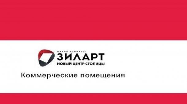 Продажа помещения для торговли 184.46м2, 80904156 руб.