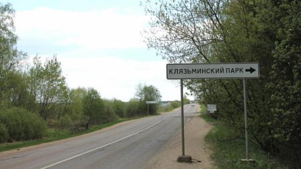 Земля 850м2, КП Клязьминский парк
