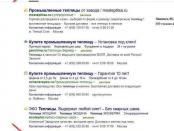 Помещение под производство 500м2, метро Котельники