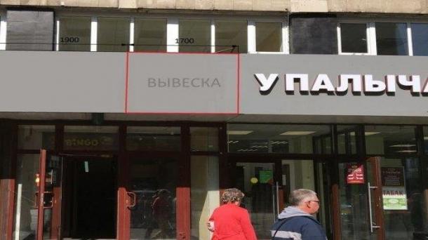 Торговое помещение 388.4м2, метро Семеновская