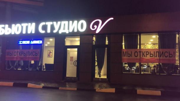 Готовый бизнес 95м2, Московская обл,  Истринский р-н,  деревня Лешково,  д 62